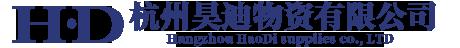 杭州昊迪物资有限公司